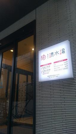青山の清水湯.jpg