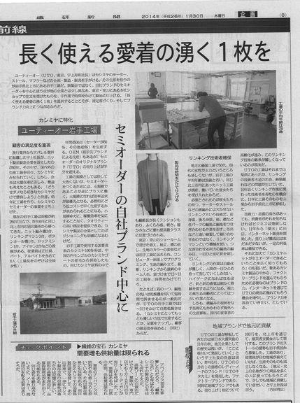 繊研新聞記事.jpgのサムネール画像