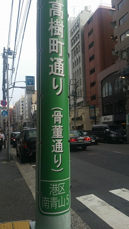 高樹町通り.jpg