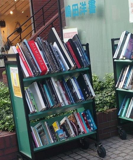 嶋田洋書店