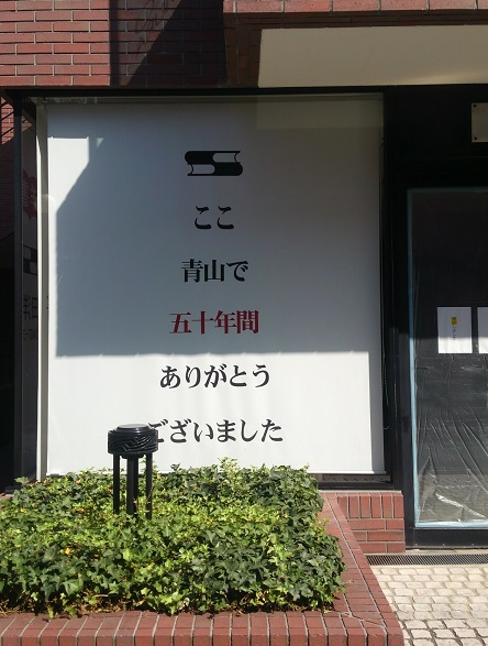 嶋田洋書閉店