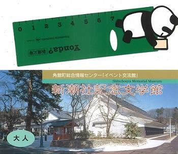 新潮社文学館