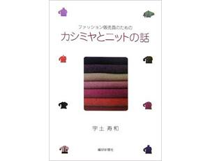 書籍「カシミヤとニットの話」